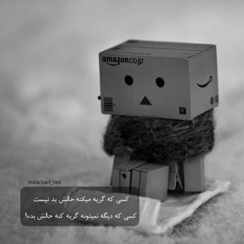 عکس پروفایل غمگین کسی که گریه میکنه حالش بد نیست کسی که دیگه نمیتونه گریه کنه حالش بده