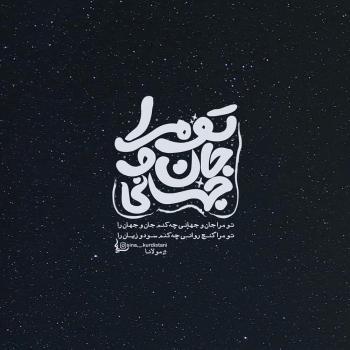 عکس پروفایل مولانا تو مرا جان و جهانی چه کنم جان و جهان را تو مرا گنج روانی چه کنم سود و زیان را