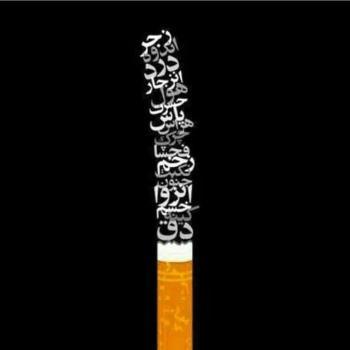 عکس پروفایل غمگین سیگار زجر درد اندوه انزجار یاس زخم انزوا دق