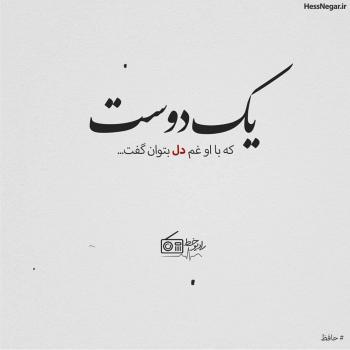 عکس پروفایل حافظ یک دوست که با او غم دل بتوان گفت
