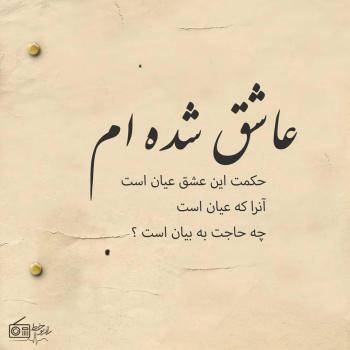 عکس پروفایل عاشقانه عاشق شده ام حکمت این عشق عیان است آنرا که عیان است چه حاجت به بیان است