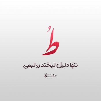 عکس پروفایل عاشقانه ط تنها دلیل لبخند رو لبمی