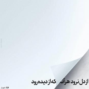 عکس پروفایل شهریار از دل نرود هر آن که از دیده رود