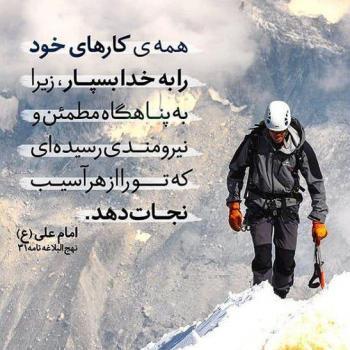 عکس پروفایل امام علی همه کارهای خود را به خدا بسپار