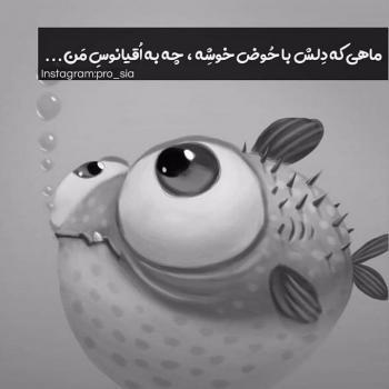 عکس پروفایل غمگین ماهی که دلش با حوض خوشه چه به اقیانوس من