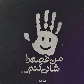 عکس پروفایل مولانا من غصه را شادی کنم