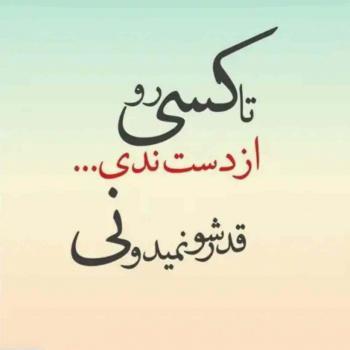 عکس پروفایل تا کسی رو از دست ندی قدرشو نمیدونی تا کسی رو از دست ندی قدرشو نمیدونی
