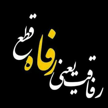عکس پروفایل رفاقت یعنی رفاه قطع