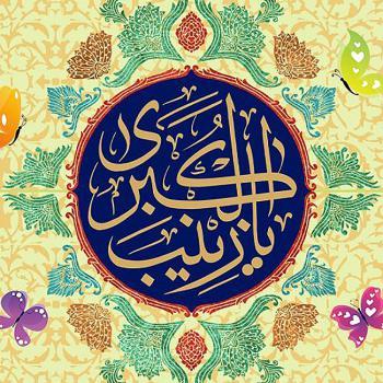 عکس پروفایل یا زینب الکبری با طرح اسلیمی