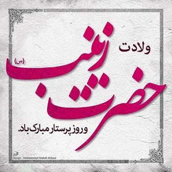 عکس پروفایل ولادت حضرت زینب و روز پرستار نستعلیق