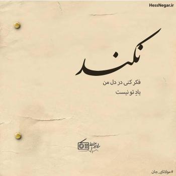 عکس پروفایل مولانا نکند فکر کنی در دل من یاد تو نیست