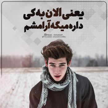 عکس پروفایل فاز دپ الان به کی داره میگه آرامش