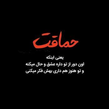 عکس پروفایل فاز دپ حماقت یعنی اینکه اون