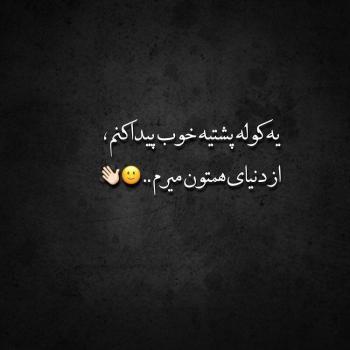 عکس پروفایل فاز دپ از دنیای همتون میرم