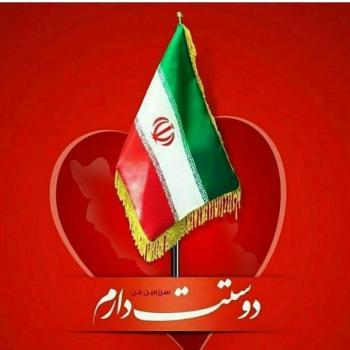 عکس پروفایل ایران سرزمین من دوست دارم