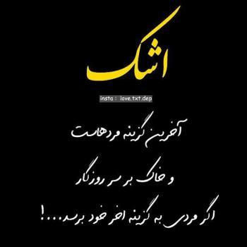 عکس پروفایل فاز دپ اشک آخرین گزینه مرد هاست