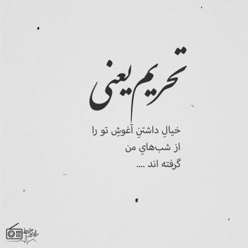 عکس پروفایل تحریم یعنی خیال داشتن آغوش تو