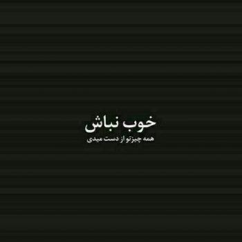 عکس پروفایل فاز دپ خوب نباش