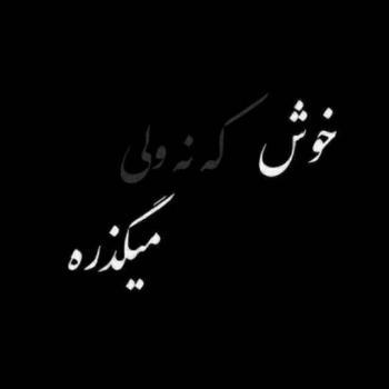 عکس پروفایل فاز دپ خوش که نه ولی میگذره