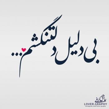 عکس پروفایل عاشقانه بی دلیل دلتنگشم
