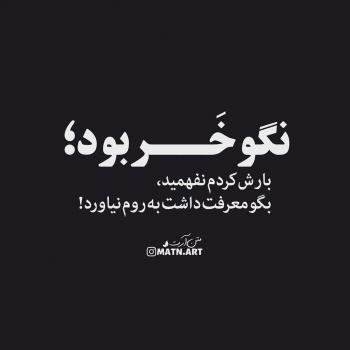 عکس پروفایل تیکه دار نگو خر بود بارش کردم