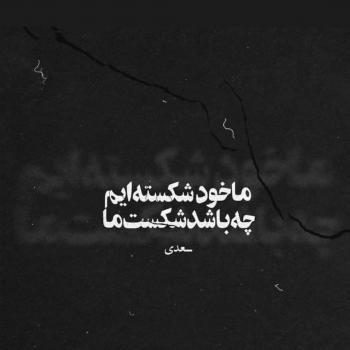 عکس پروفایل سعدی ما خود شکسته ایم
