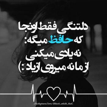 عکس پروفایل غمگین حافظ میگه نه یادی میکنی
