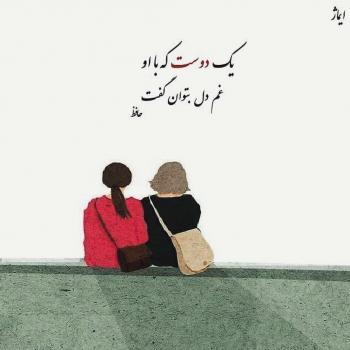 عکس پروفایل حافظ با او غم دل بتوان گفت