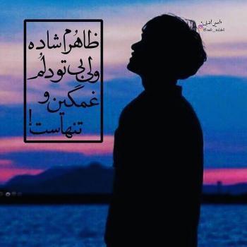 عکس پروفایل تنهایی بی تو دلم غمگین و تنهاست