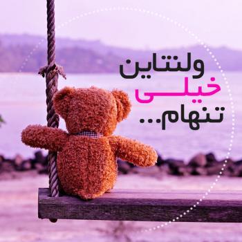 عکس پروفایل ولنتاین تنهایی خیلی تنهام با خرس