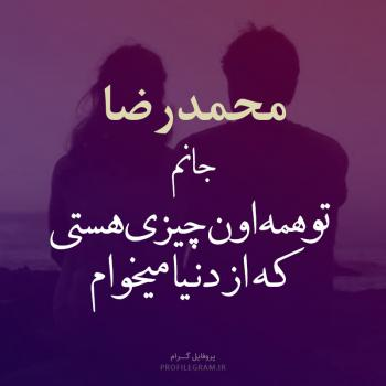 عکس پروفایل محمدرضا جانم تو همه چیزی هستی که میخوام
