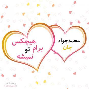 عکس پروفایل محمدجواد جان هیچکس برام تو نمیشه
