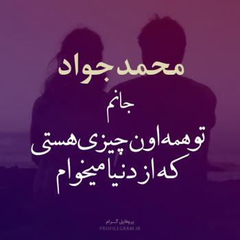 عکس پروفایل محمدجواد جانم تو همه چیزی هستی که میخوام