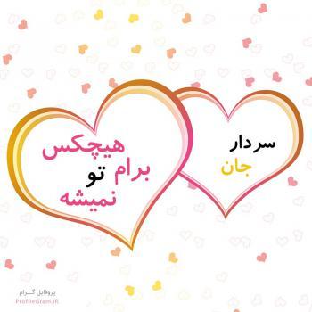 عکس پروفایل سردار جان هیچکس برام تو نمیشه