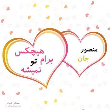 عکس پروفایل منصور جان هیچکس برام تو نمیشه