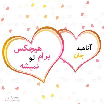 عکس پروفایل آناهید جان هیچکس برام تو نمیشه