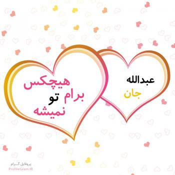 عکس پروفایل عبدالله جان هیچکس برام تو نمیشه