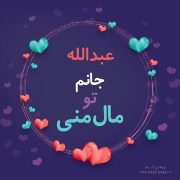 عکس پروفایل عبدالله جانم تو مال منی