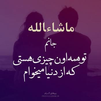 عکس پروفایل ماشاءالله جانم تو همه چیزی هستی که میخوام