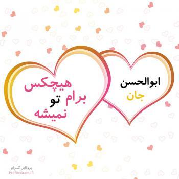 عکس پروفایل ابوالحسن جان هیچکس برام تو نمیشه