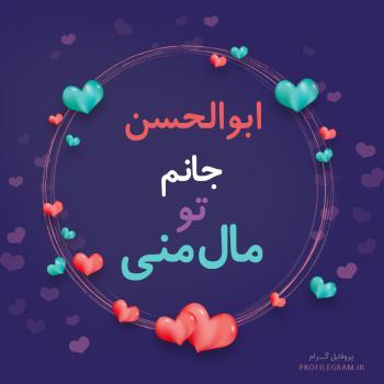 عکس پروفایل ابوالحسن جانم تو مال منی