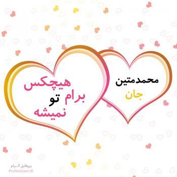عکس پروفایل محمدمتین جان هیچکس برام تو نمیشه