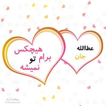 عکس پروفایل عطاالله جان هیچکس برام تو نمیشه