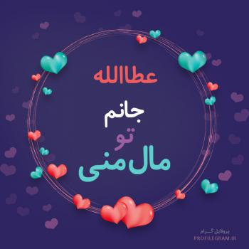 عکس پروفایل عطاالله جانم تو مال منی