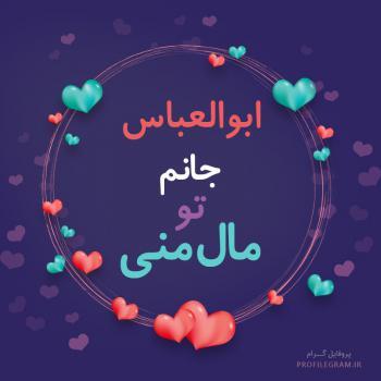 عکس پروفایل ابوالعباس جانم تو مال منی