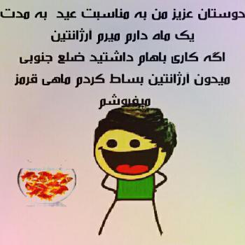 عکس پروفایل خنده دار بساط عید نوروز
