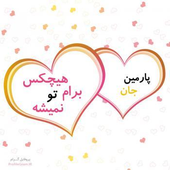 عکس پروفایل پارمین جان هیچکس برام تو نمیشه