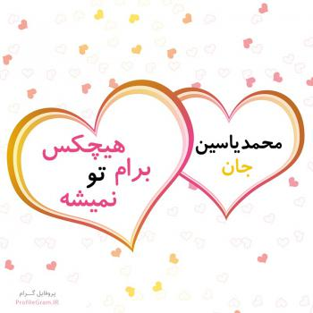 عکس پروفایل محمدیاسین جان هیچکس برام تو نمیشه
