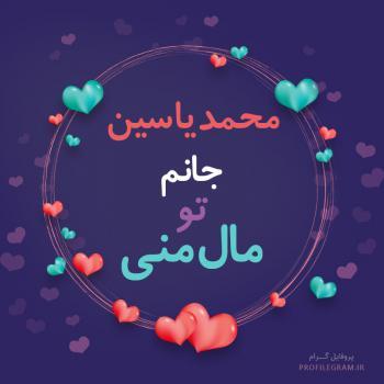 عکس پروفایل محمدیاسین جانم تو مال منی
