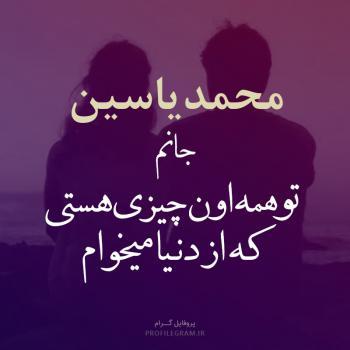 عکس پروفایل محمدیاسین جانم تو همه چیزی هستی که میخوام